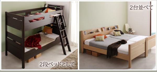 分割式・2段ベッド