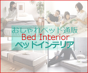 おしゃれベッド通販ベッドインテリア