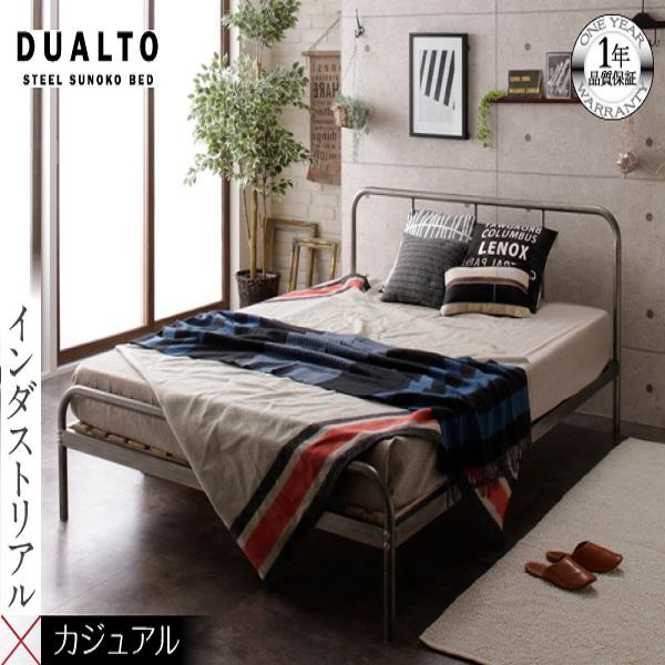 デザインスチールすのこベッド Dualto デュアルト