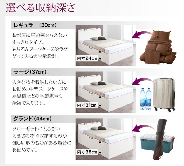 収納ベッド【Renati-WH】レナーチの深さ3タイプ