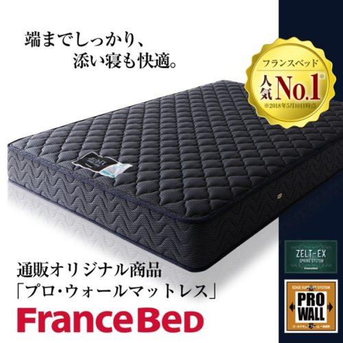 フランスベッド端までしっかり寝られる純国産マットレスプロ・ウォール