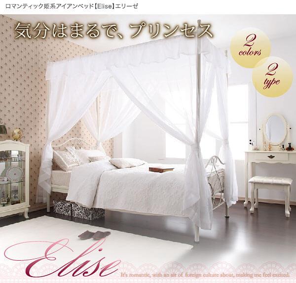パイプベッド【Elise】 ロマンティック姫系アイアンベッド【Elise】エリーゼ【送料無料】