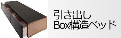 引出し構造Boxベッド