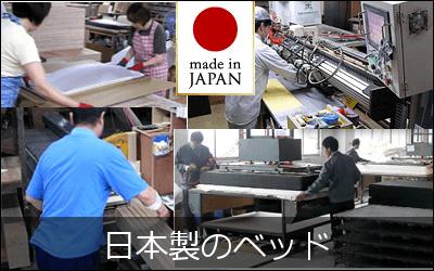 日本製のベッド