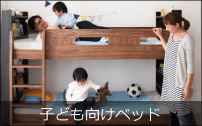 子ども向けベッド