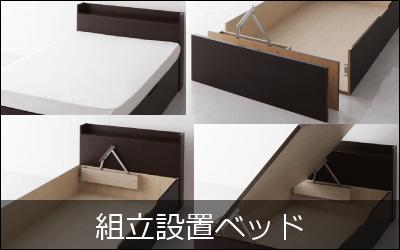 組立設置ベッド