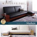 マルチソファベッド【Madison】マディソン