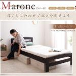 すのこベッド・高さ調節可能 【Marone】マローネ