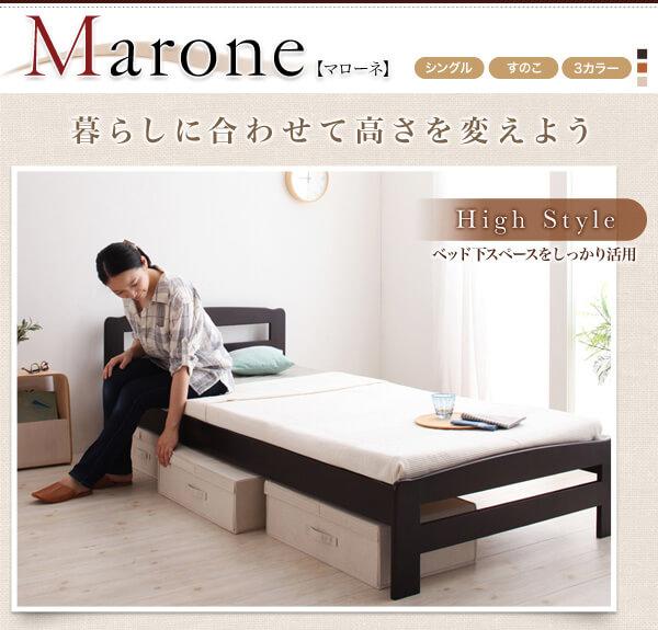 すのこベッド シングル【Marone】【フレームのみ】 高さ調節可能・すのこベッド【Marone】マローネ