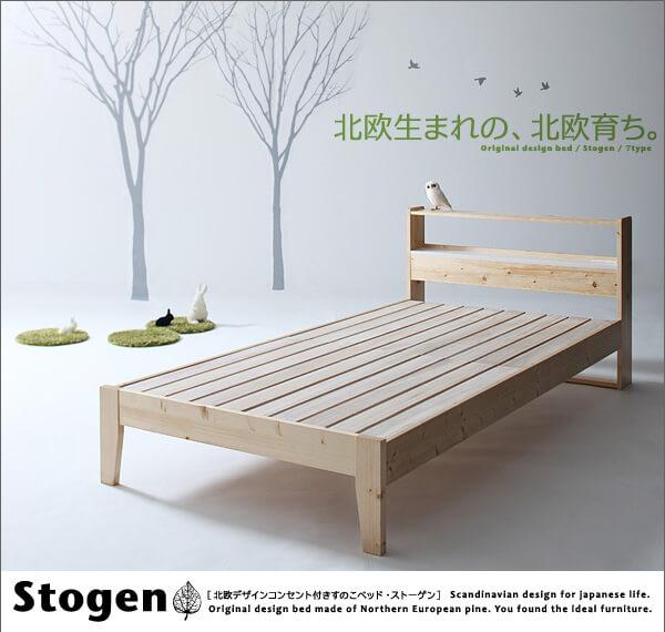 すのこベッド シングル【Stogen】 ナチュラル 北欧デザインコンセント付きすのこベッド【Stogen】ストーゲン