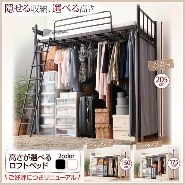 高さが選べるカーテン付ロフトベッド【Altura】アルトゥラ
