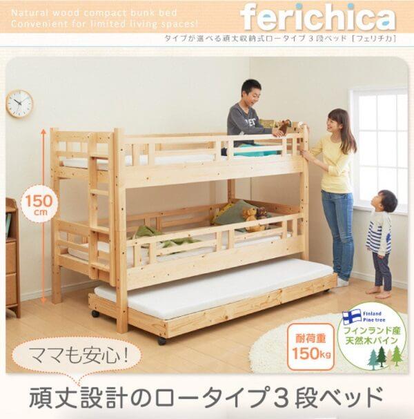 タイプが選べる頑丈ロータイプ収納式3段ベッド【ferichica】フェリチカ 【送料無料】
