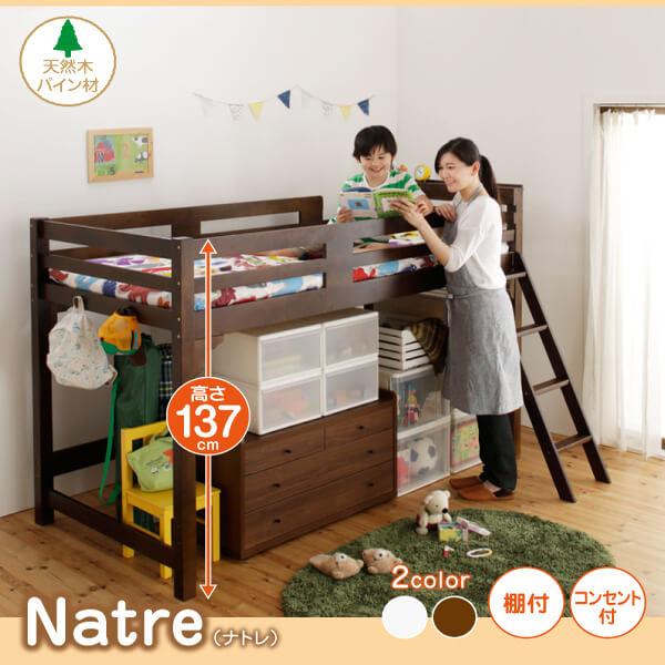 棚・コンセント付天然木ミドルロフトベッド【Natre】ナトレ