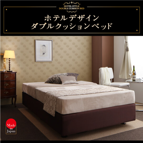ホテル仕様デザインダブルクッションベッド