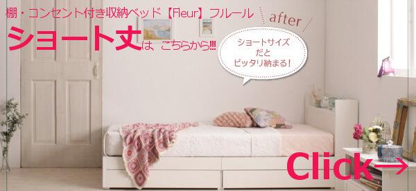【Fleur】フルールショート丈