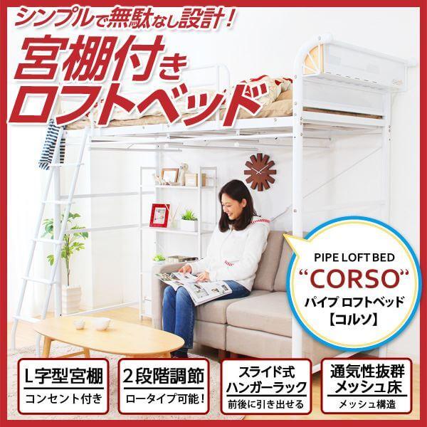 ハンガーラック付きロフトパイプベッド コルソ-CORSO- ホワイト【送料無料】