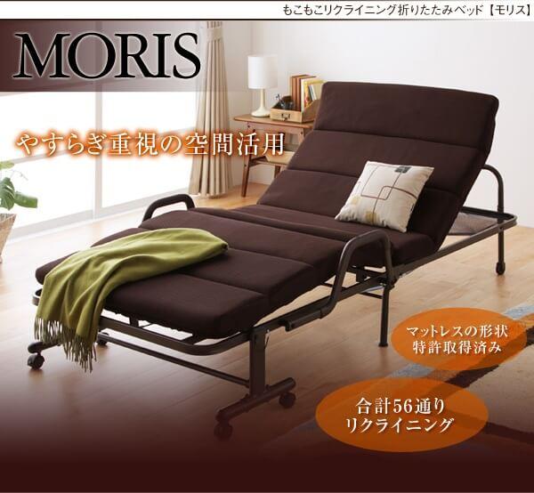 もこもこリクライニング折りたたみベッド【MORIS】モリス【送料無料】