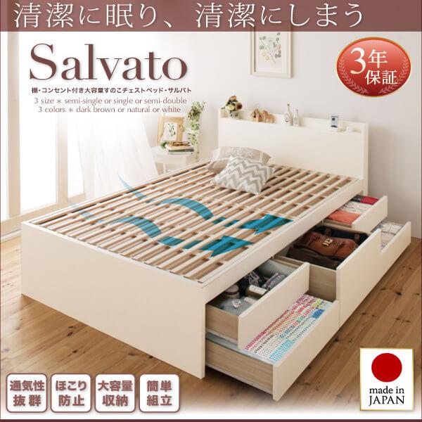 棚・コンセント付国産大容量すのこチェストベッド【Salvato】サルバト