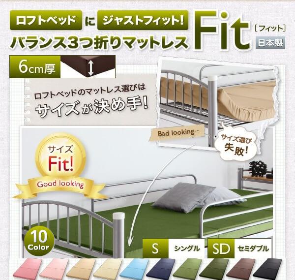 ロフトベッドにジャストフィット!バランス3つ折りマットレス【Fit】シングル・セミダブル