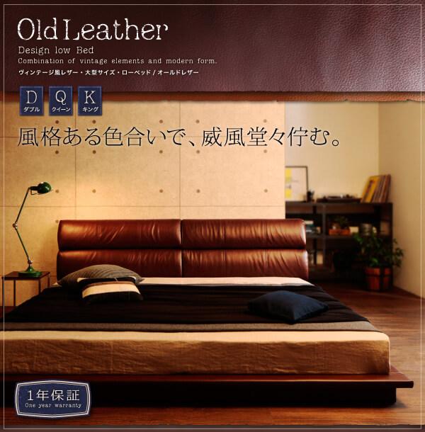 ヴィンテージ風レザー・大型サイズ・ローベッド OldLeather オールドレザー【送料無料】