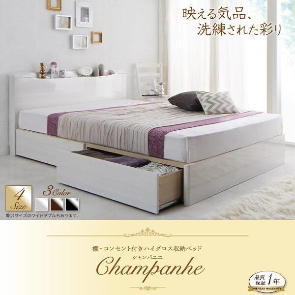 収納ベッド 棚・コンセント付きハイグロス収納ベッド【Champanhe】シャンパニエ【送料無料】