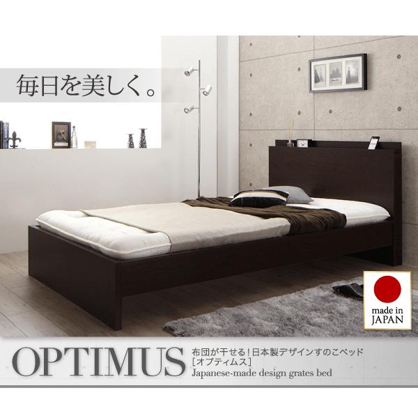 布団が干せる!デザインすのこベッド OPTIMUS オプティムス