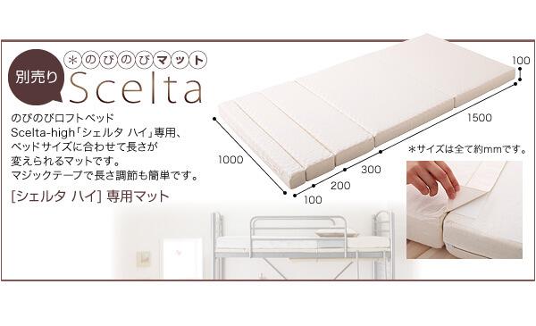 マット アイボリー のびのびマット【Scelta-high】シェルタハイ 専用別売品