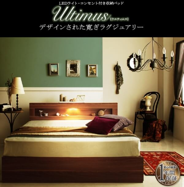 収納ベッド LEDライト・コンセント付き収納ベッド【Ultimus】ウルティムス ウォルナットブラウン【送料無料・即日発送】