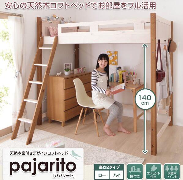 ロフトベッド 天然木宮付きデザイン【pajarito】パハリート