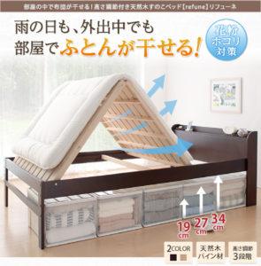 すのこベッド 部屋の中で布団が干せる 高さ調節付き天然木すのこ refune リフューネ【送料無料】
