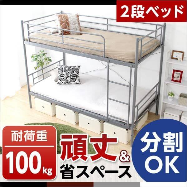 分割できるパイプ二段ベッド 【Larch ラーチ】【送料無料】