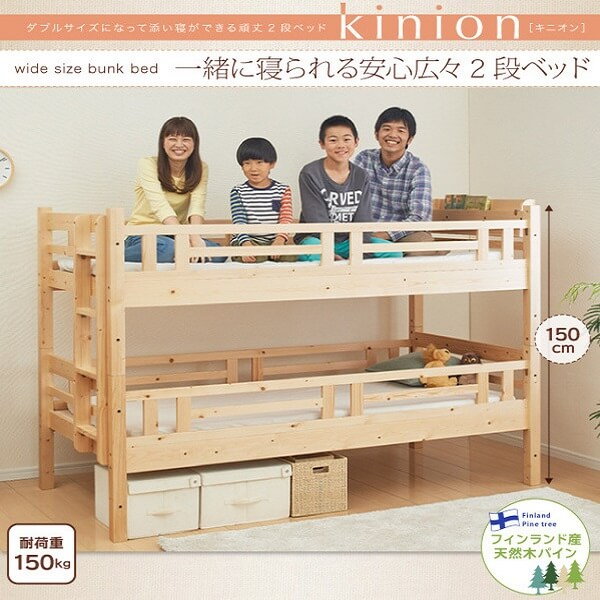 ダブルサイズになる・添い寝ができる二段ベッド【kinion】キニオン
