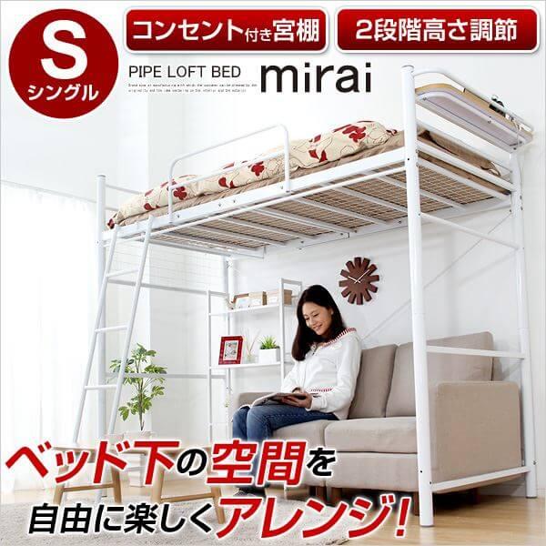 ロフトパイプベッド ミライ-mirai- シングル ホワイト【送料無料】