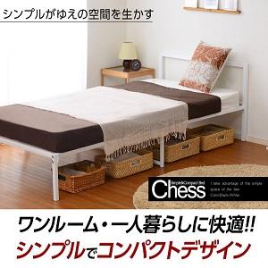 シンプル&コンパクトシングルパイプベッド【-Chess-チェス】