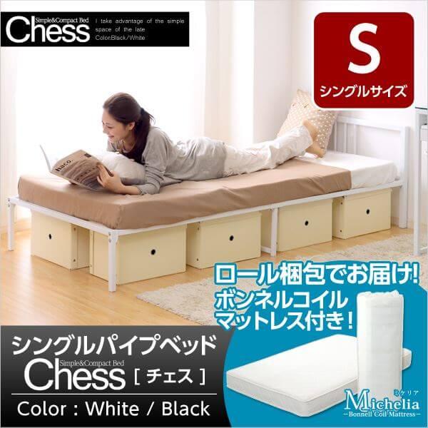 パイプベッド ボンネルコイルマットレス付き 『Chess』