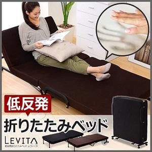 低反発マットレス折りたたみベッド『Levita』リヴィータ
