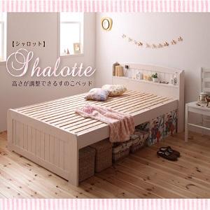 棚&コンセント付すのこベッド【Shalotte】シャロット