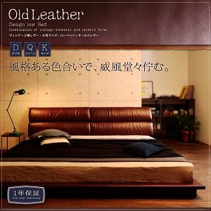 ヴィンテージ風レザー大型サイズローベッド OldLeather オールドレザー