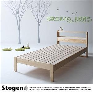 北欧デザインコンセント付すのこベッド 【Stogen】ストーゲン