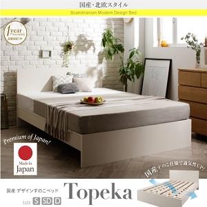 国産・北欧デザインすのこベッド Topeka トピカ