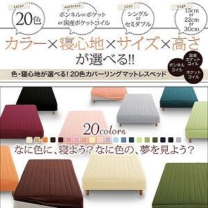 脚付きマットレスベッド 20色カバーリング
