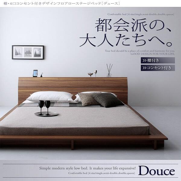 棚・4口コンセント付デザインフロアローベッド【Douce】デュース