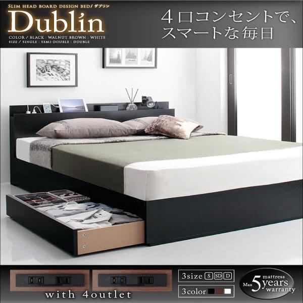 スリム棚・4口コンセント付き収納ベッド Dublin ダブリン