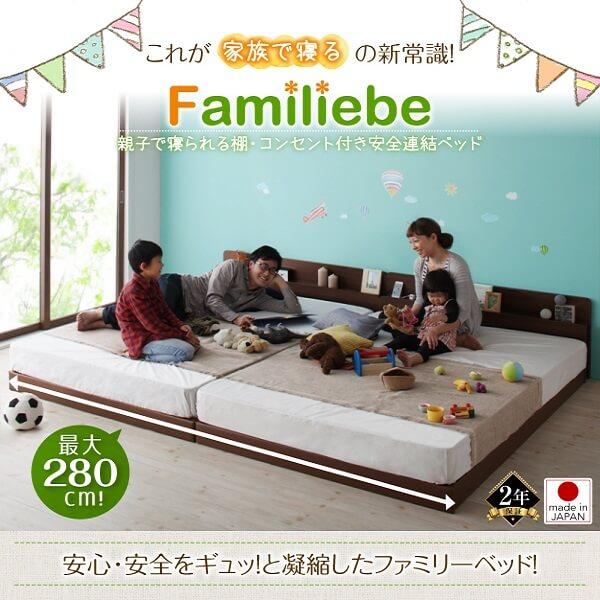 棚・コンセント付き安全連結ベッド【Familiebe】ファミリーベ