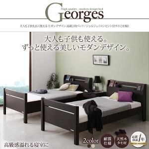 大人も子供も長く使えるモダンな高級2段ベッド Georges ジョルジュ