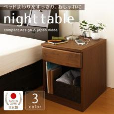 日本製ナイトテーブル木製 幅40cm 2口コンセントと引出し付