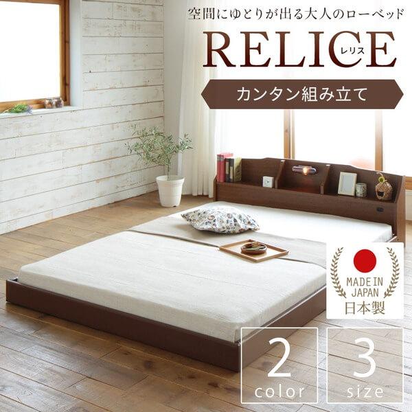 宮棚・コンセント&照明付 国産ローベッド『RELICE』レリス