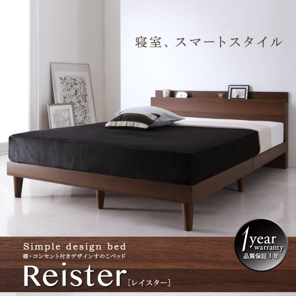 棚・コンセント付デザインすのこベッド Reister レイスター