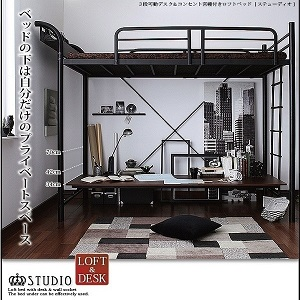 ロフトベッド3段可動デスク付&宮棚付【Studio】ステューディオ