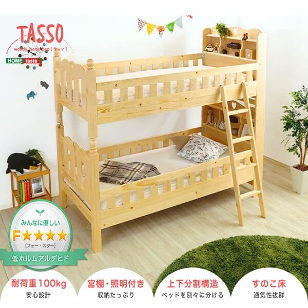 2段ベッド木製すのこベッド 耐震仕様『Tasso』照明・宮付き